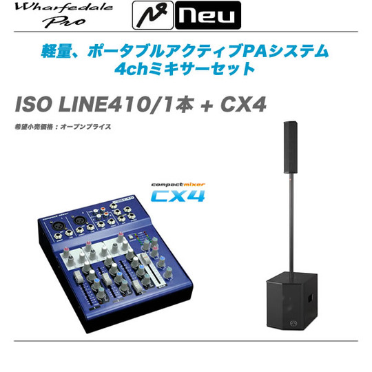 ISO_LINE410_1_CX4-top