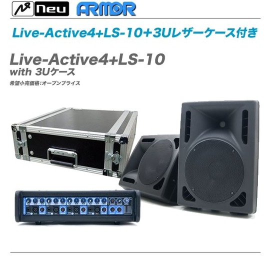 Live-Active4+LS-10_with_3Uケース-top