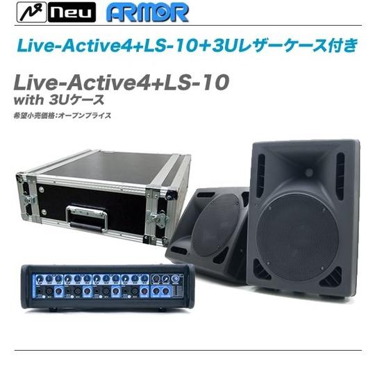 Live-Active4+LS-10_with_3Uケース-top