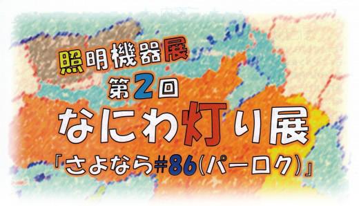 naniwa_02