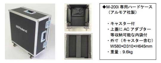 M-200i_case@
