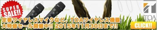 TOA-Banner2015_A