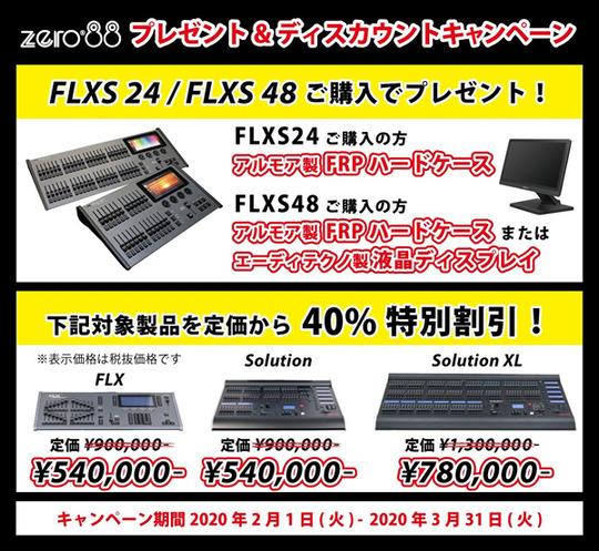 FLXキャンペーン-1