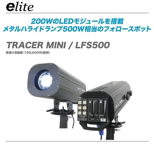 TRACER_MINI-top