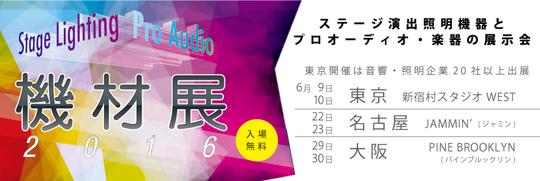 kizai2016_web