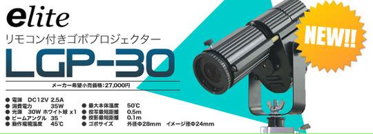 LGP30_008