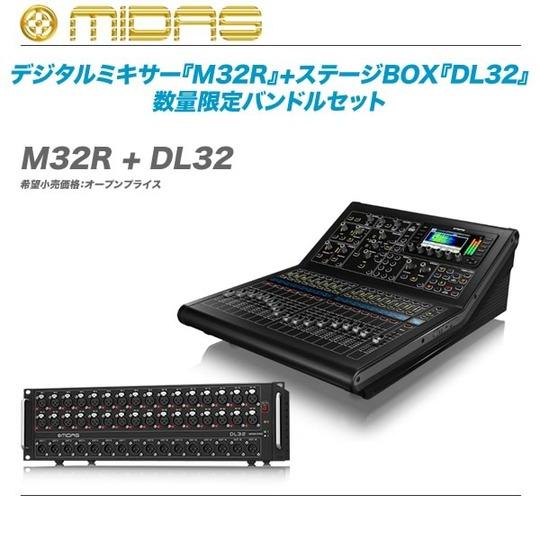 M32R+DL32-top