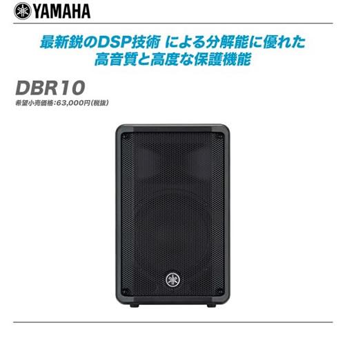 DBR10