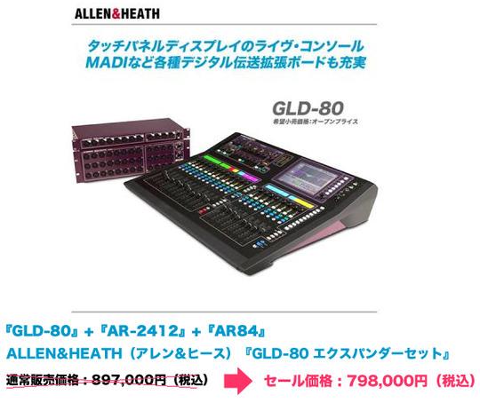 GLD-80SALE