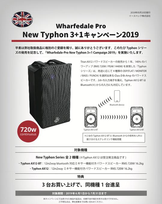 Typhon-1