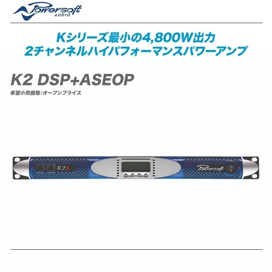 K2_DSP+ASEOP--top