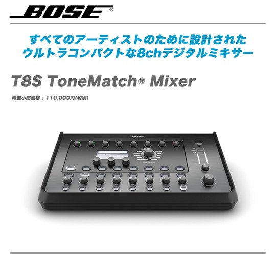 T8S-Top