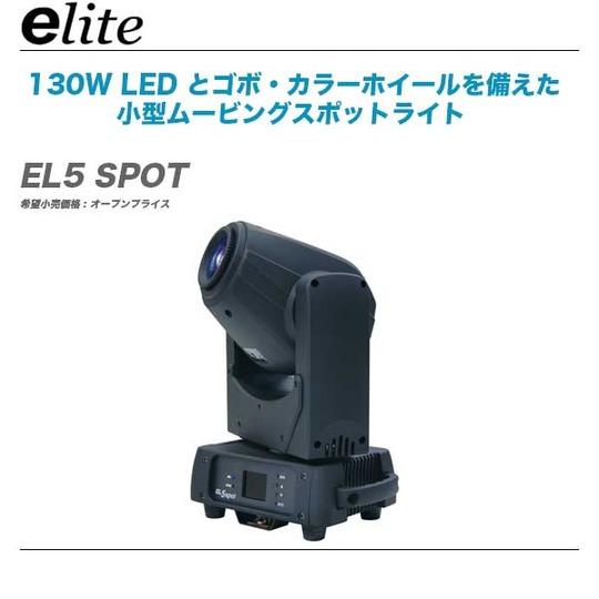 EL5-SPOT_top