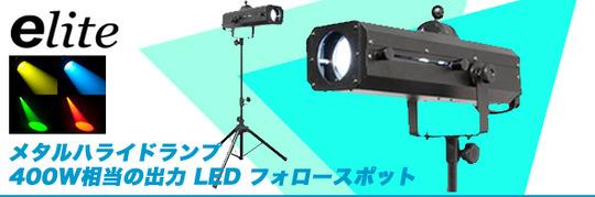 LFS-400-Banner