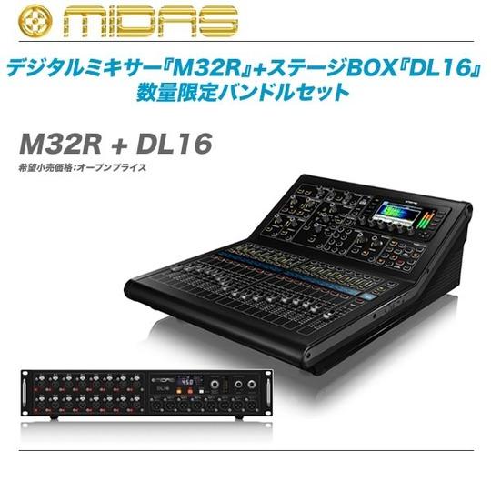 M32R+DL16-top