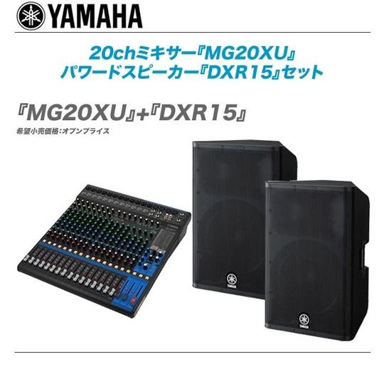 MG20XU+XR15-top