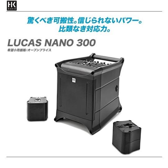 LUCAS_NANO_300-top