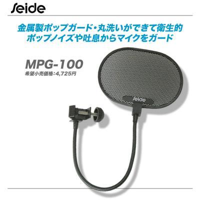 MPG-100