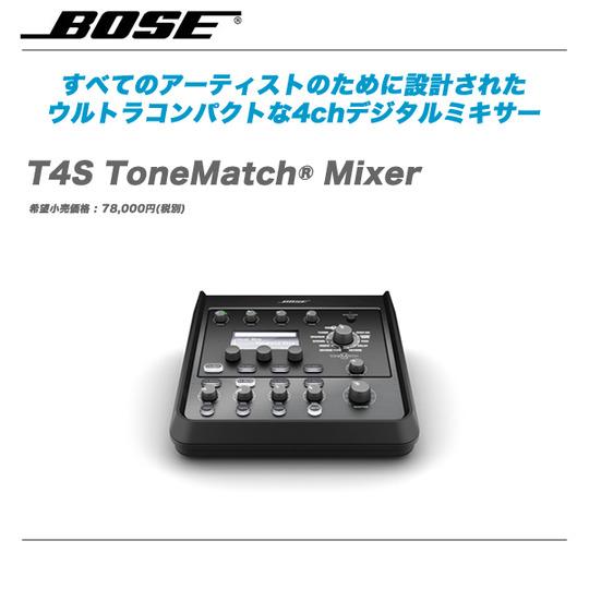 T4S-Top