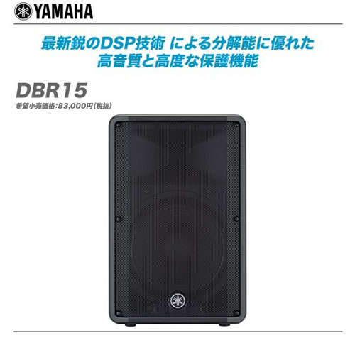 DBR15