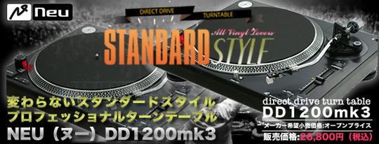 DD1200mk3banner