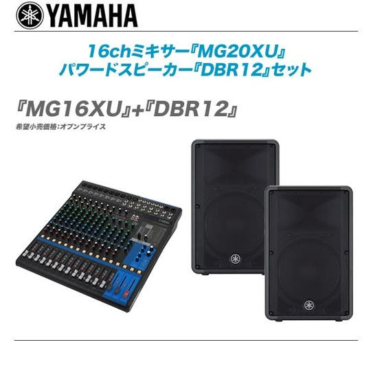 MG16XU+DBR12-top