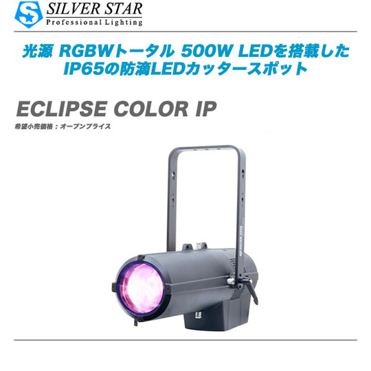ECLIPSE_COLOR_IP-top