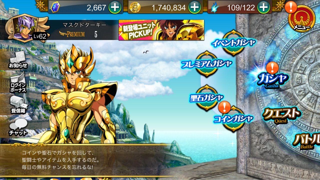 2ch 星矢 ブレイブ 闘士 聖 ゾディアック