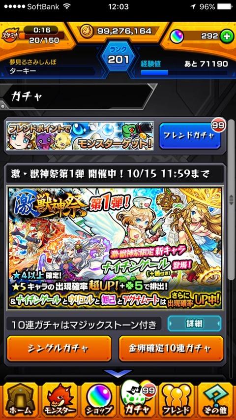 2016-10-14-12-03-53