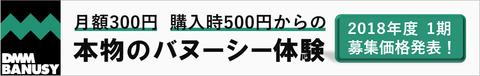 banner_lineup_180228