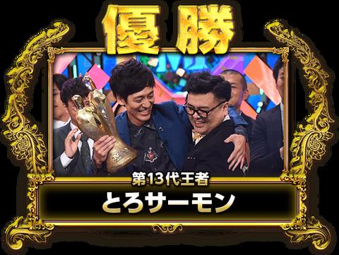 winner_pc