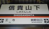 信貴山下駅にて