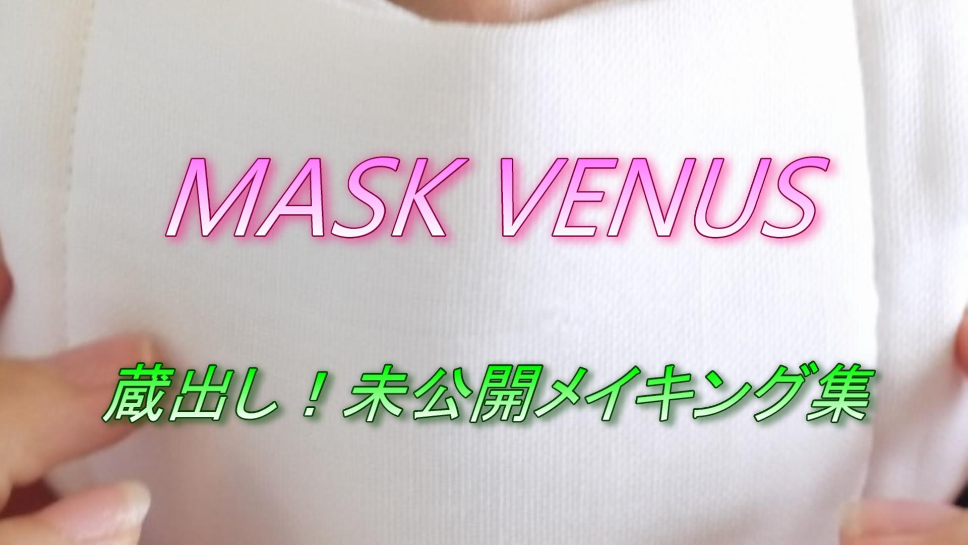 MASK VENUS 蔵出し!未公開メイキング集 border=