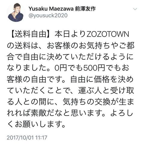 ZOZOTOWNの送料自由があっさり一律200円へ、関西人の好感度を下げるだけの結果に