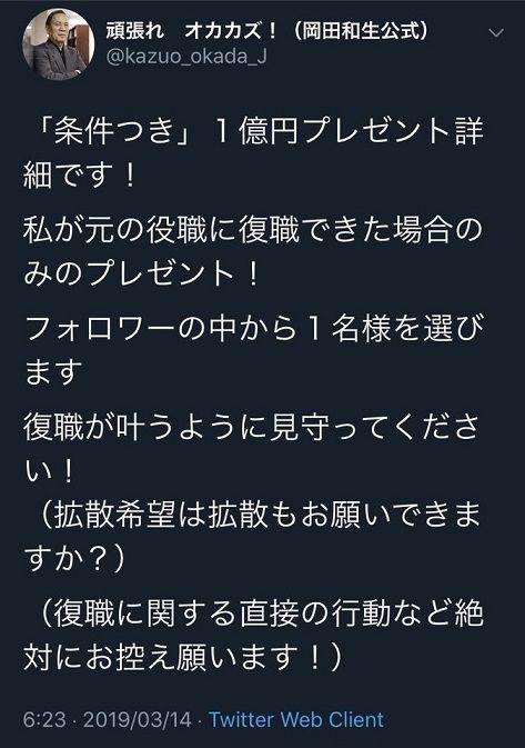 ユニバーサルエンターテインメント(旧アルゼ)元会長の岡田和生さん、よわい75にしてSNSとYouTubeを操り表舞台に