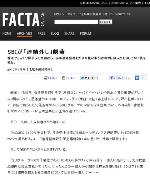 SBIが「連結外し」隠蔽:FACTA online