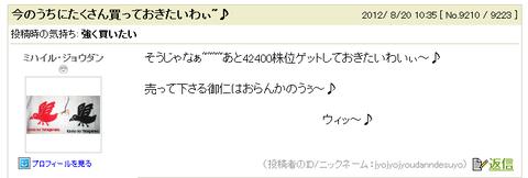 3276(日本管理センター)- Yahoo!掲示板