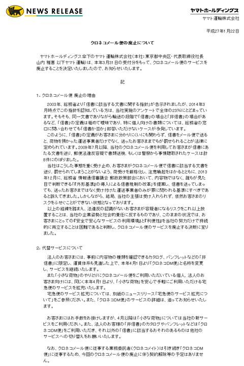 クロネコメール便の廃止について  ヤマトホールディングス