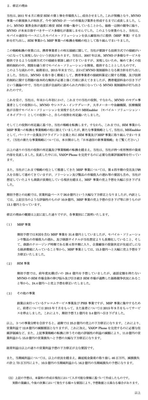 press_20160122-001