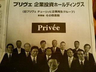 プリヴェ広告