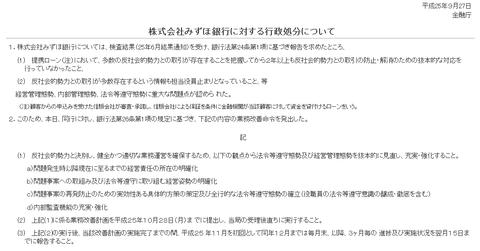 株式会社みずほ銀行に対する行政処分について:金融庁