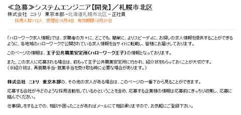 ≪急募≫システムエンジニア【開発】