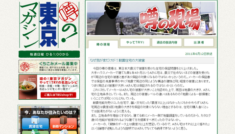 TBS「噂の東京マガジン」