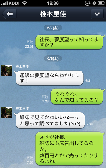 yume14_20130608