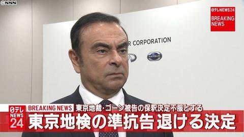 カルロス・ゴーンさん保釈へ、保釈保証金は10億円(歴代6位タイ)