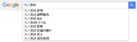 丸八真綿 - Google 検索