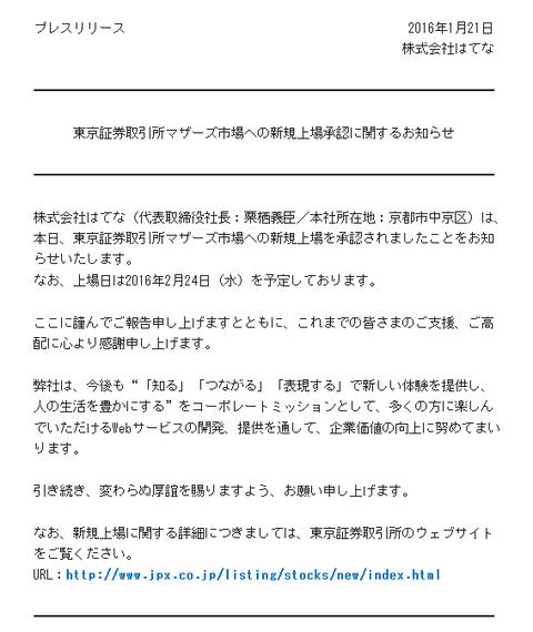 東京証券取引所マザーズ市場