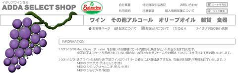 【イタリアワイン通信販売】ADDA SELECT SHOP