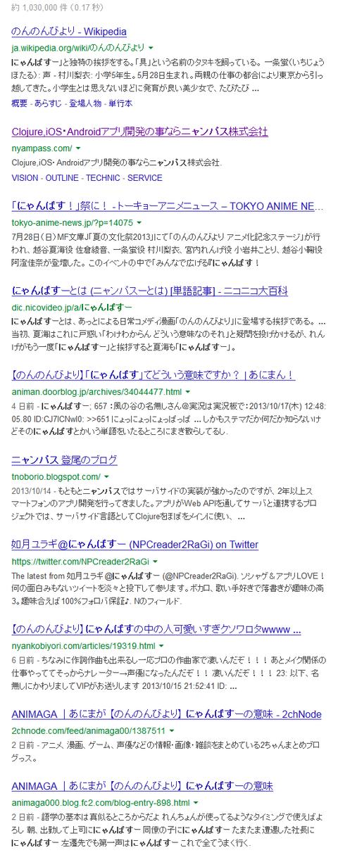 にゃんぱす - Google 検索