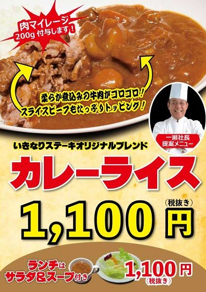 いきなりステーキ、肉ひと筋からカレーのち牡蠣